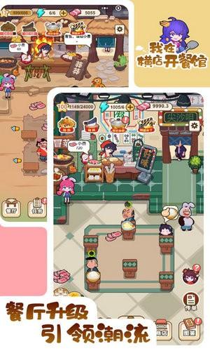 我在横店开餐馆游戏下载