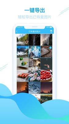 手机照片恢复免费版下载