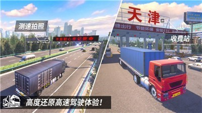中国卡车之星正版