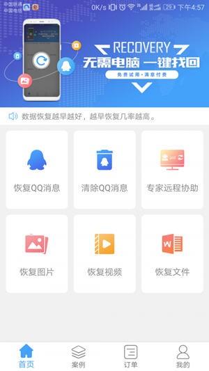qq恢复官方网站下载手机版