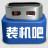 装机吧一键重装系统官网版
