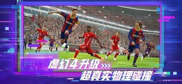 实况足球2021网易版下载