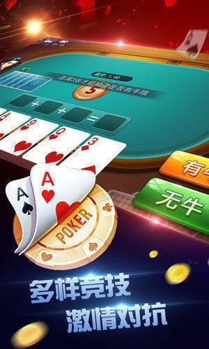 棋牌体验金30元真金版下载