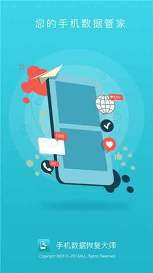 手机数据恢复大师破解版
