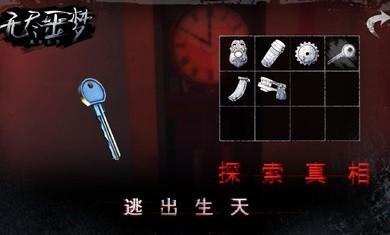 无尽噩梦游戏下载中文版