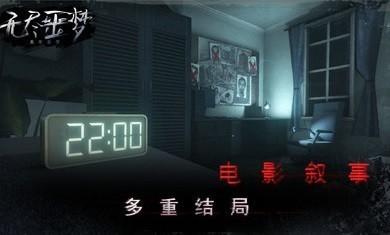 无尽噩梦游戏中文版