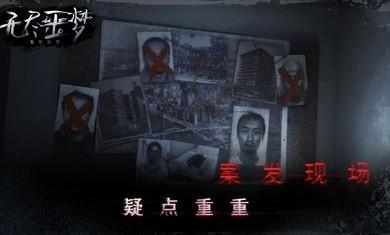 无尽噩梦游戏中文版下载