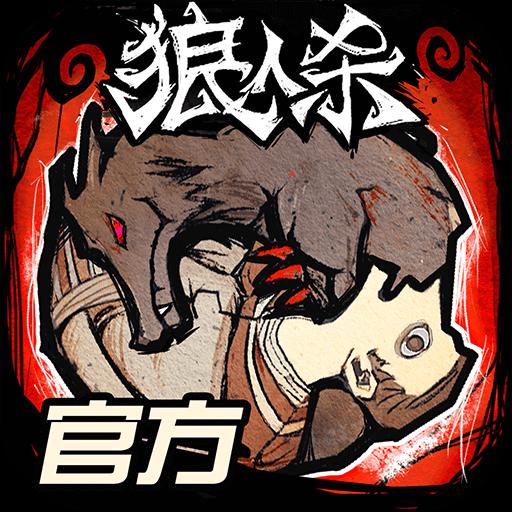 狼人杀网易官方正版