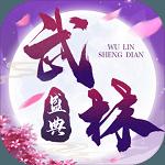 武林盛典手游官方正式版  v1.1.2