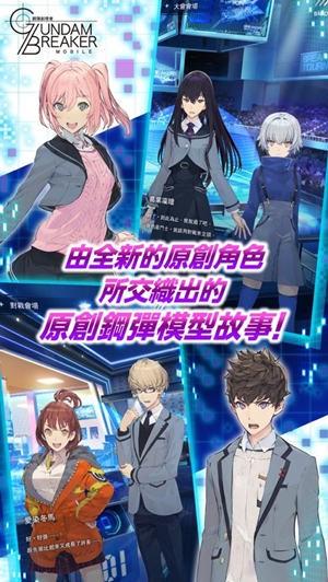 高达创坏者mobile中文版下载