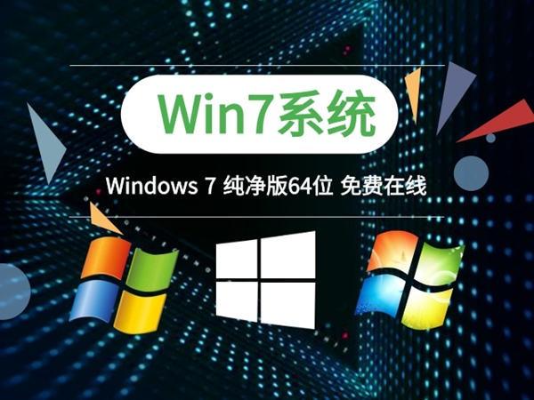 win7装机版系统纯净版