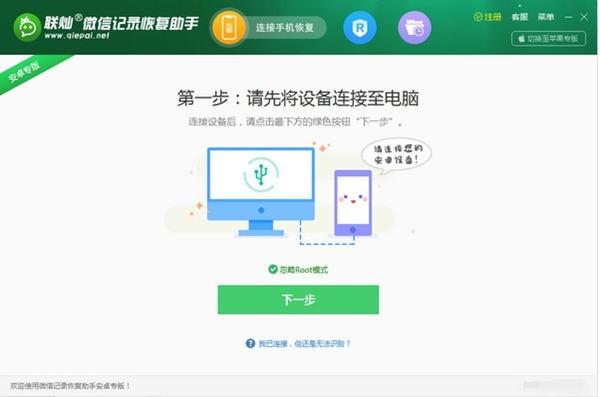微信记录恢复助手免费版
