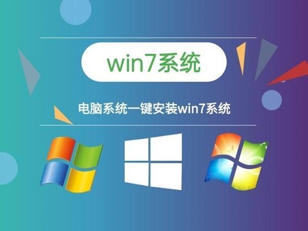 电脑系统怎么装win7系统 装win7系统步骤介绍