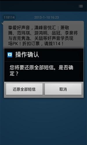 信息恢复软件免费版