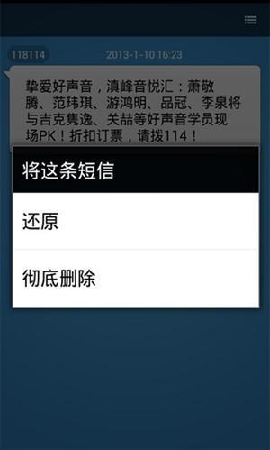 信息恢复软件免费版下载