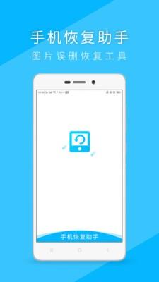 华为手机信息恢复安卓版