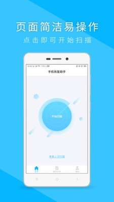 华为手机信息恢复安卓版下载