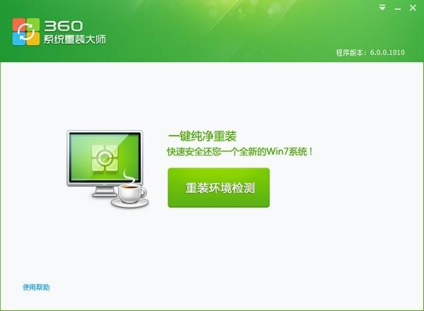 360系统重装官方版
