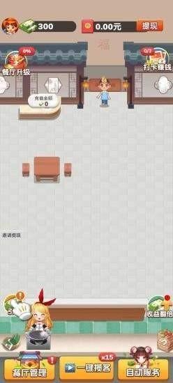 幸福饭店游戏安卓版