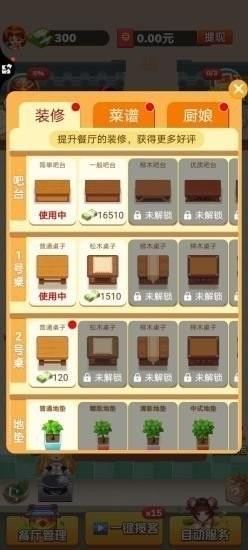 幸福饭店游戏安卓版下载