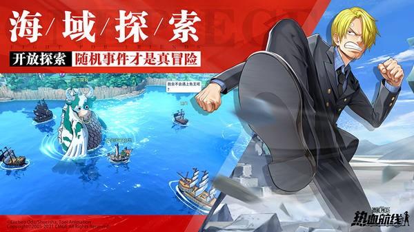 航海王热血航线下载最新版