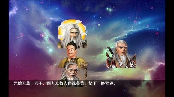 封神榜洪荒演义破解版下载