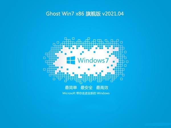 win7一键重装系统软件官方版