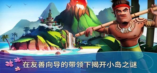 开心农场2:热带之旅最新版下载