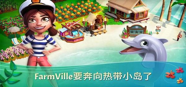 开心农场2:热带之旅最新版汉化版