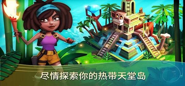 开心农场2:热带之旅最新版