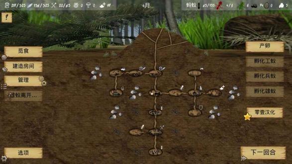 蚂蚁生存模拟器无限钻石版