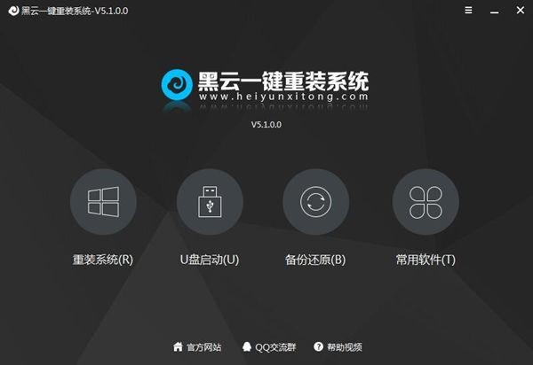 黑云一键重装系统官网最新版
