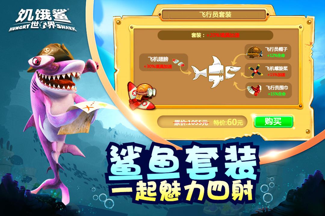 饥饿鲨:世界无限钻石破解版
