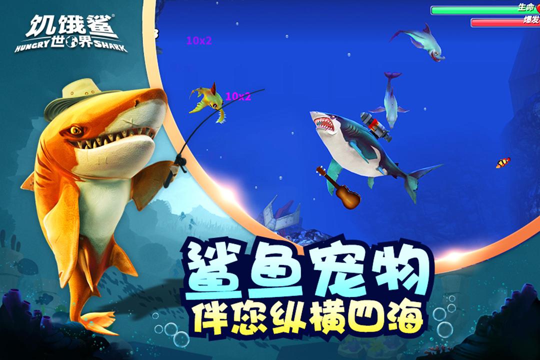 饥饿鲨:世界最新版