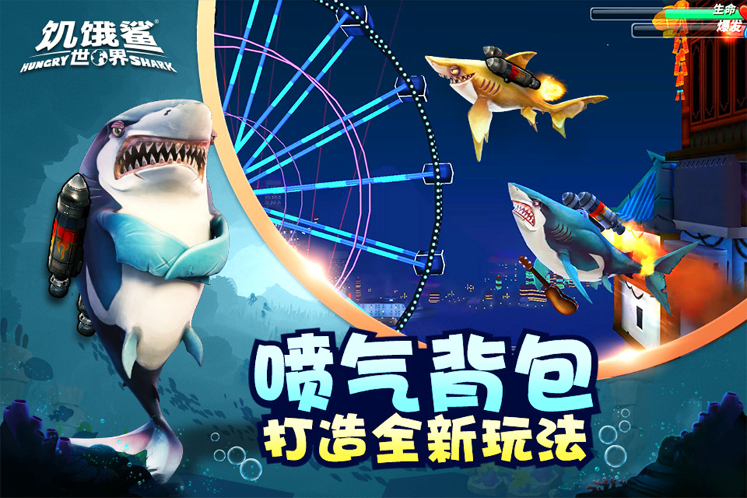 饥饿鲨:世界手游版