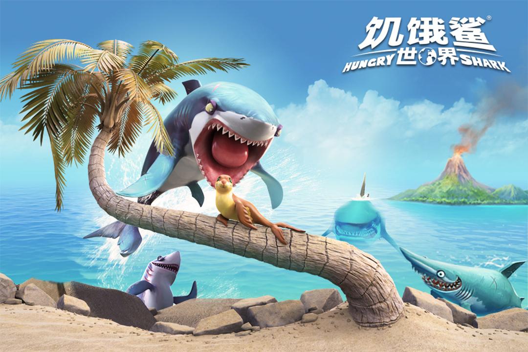 饥饿鲨:世界最新破解版
