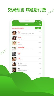 微信恢复助手下载官方免费版
