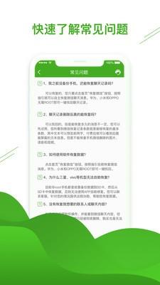 微信恢复助手官方免费版