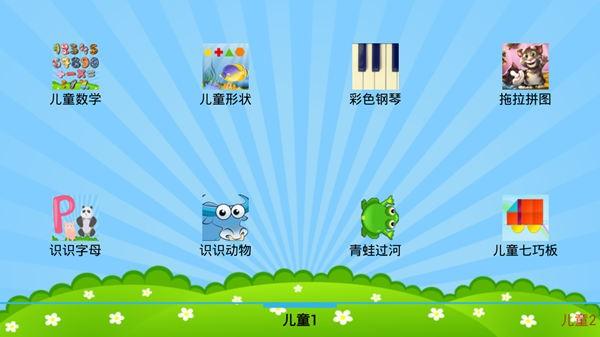 儿童教育游戏app破解版