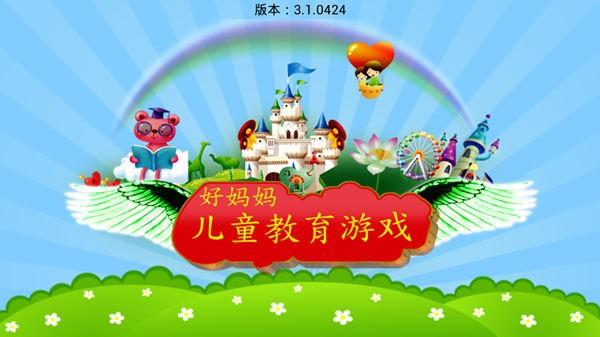 儿童教育游戏app破解版下载