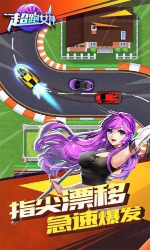 超跑女神游戏安卓版