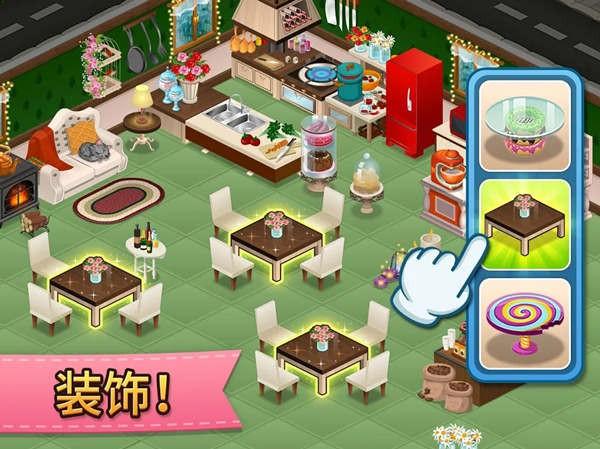咖啡屋游戏最新版