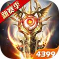 奇迹之剑红包版  v5.6.0