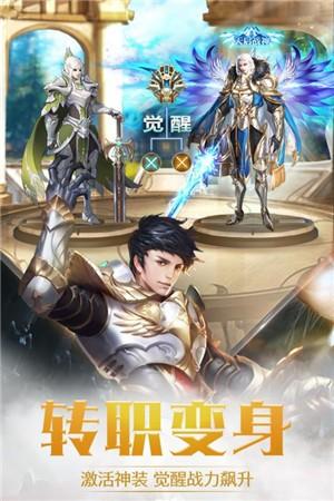 奇迹之剑红包版下载
