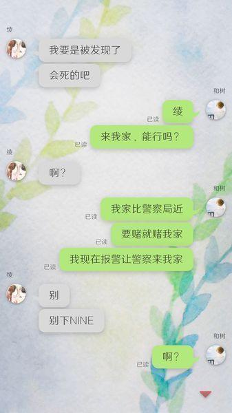 我的女友在被人追赶中文版