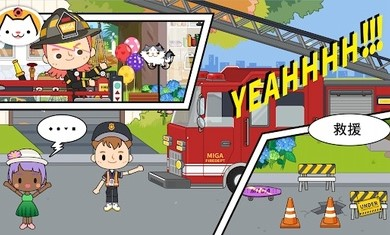 米加小镇:消防局破解版