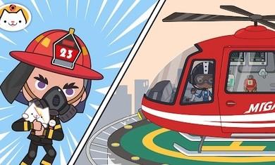 米加小镇:消防局最新版