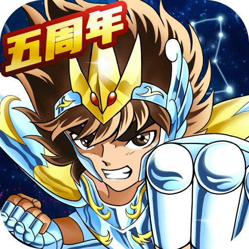 圣斗士星矢:重生破解版无限金币钻石