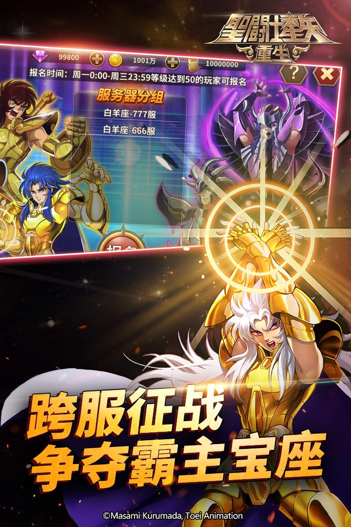 圣斗士星矢:重生破解版无限金币钻石下载