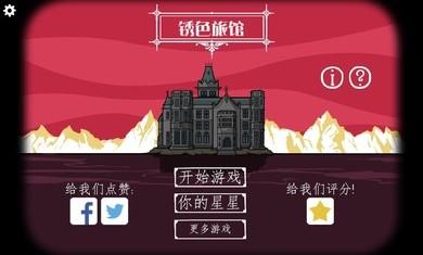 逃离方块锈色旅馆中文版